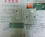 デトクサーサンプル.JPG